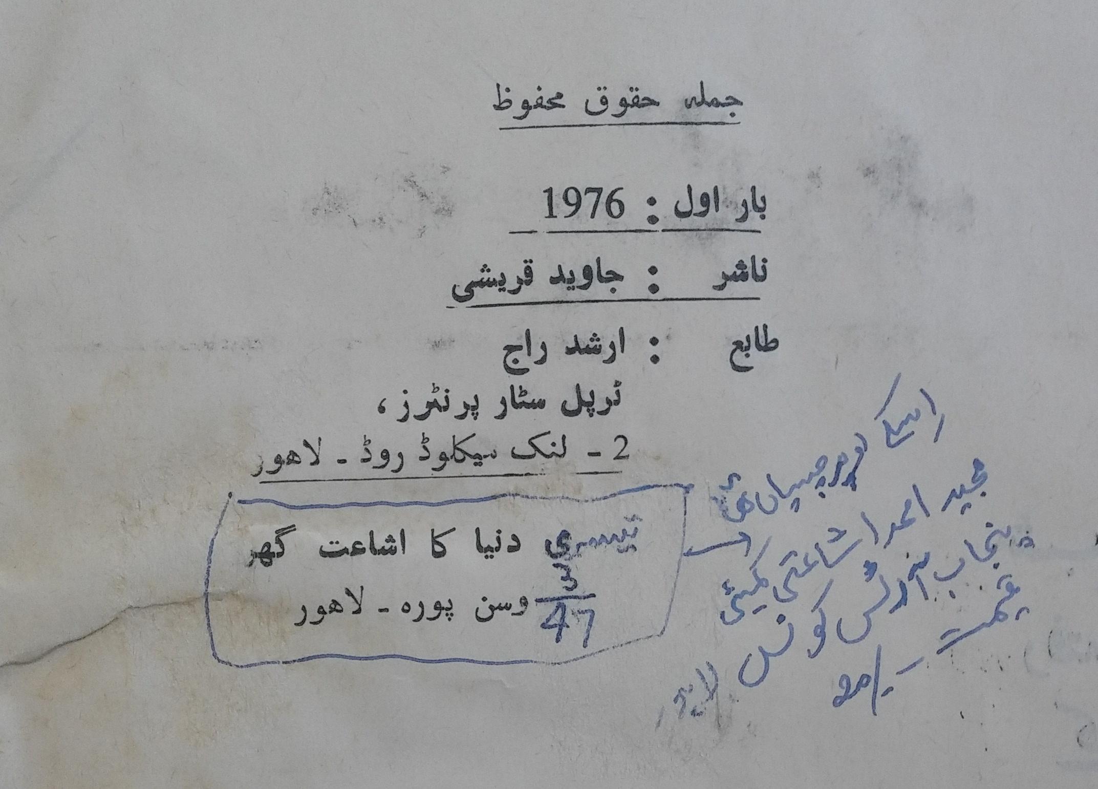 Shab e Rafta Kay Baad-01