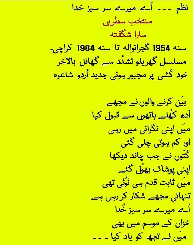 Ae Mayray Sar Sabz Khudaa Sara Shagufta Poem Cropped