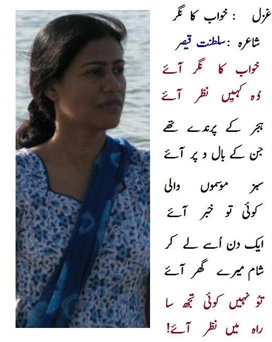 Saltanat Qaiser New 2018-02